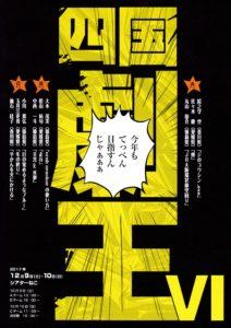 12/9,10(土日)四国劇王Ⅵ「今年もてっぺん目指すんじゃあああ」