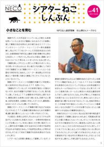 シアターねこ新聞VOL.41(10.04発行)