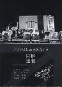 12/17(日)FUSOU&ARATA「阿毘達磨ライブ(アビダーマライブ)」