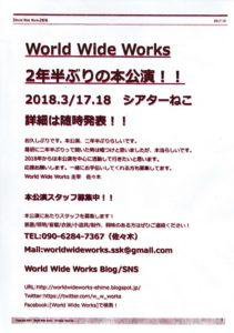 3/17,18(土日)World Wide Works本公演 スタッフ募集中!