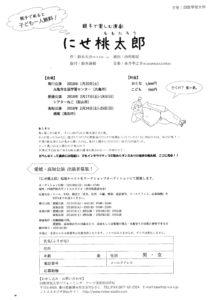 12/1〆切 親子で楽しむ演劇「にせ桃太郎」出演者募集!