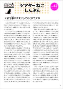 シアターねこ新聞VOL.42(10.27発行)