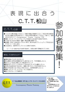 C.T.T.松山vol.21の出場団体募集中!