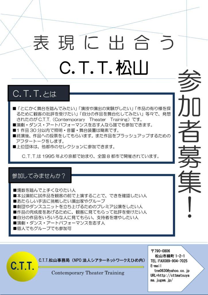 12/31申込〆切 C.T.T.松山vol.21(2/3,4開催予定)出場団体募集中!