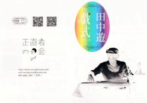 2/9(金)正直者の会「田中遊 戯式vol.8」