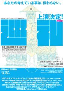 1/20-21(土日)NPO法人シアターネットワークえひめ/四国学院大学Presents「巡礼」