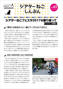 シアターねこ新聞VOL.43(12.04発行)