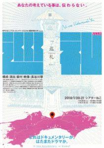 終了!1/20-21(土日)NPO法人シアターネットワークえひめ/四国学院大学Presents「巡礼」