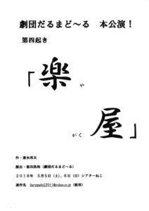 5/5,6(土日)劇団だるまど~る本公演 第四起き「楽屋」