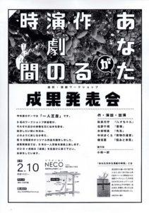 2/10(土)「あなたが作る演劇の時間」成果発表会