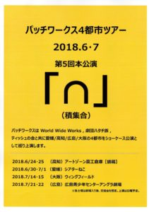 6/30,7/1(土日)パッチワークス第5回公演「∩」(積集合)