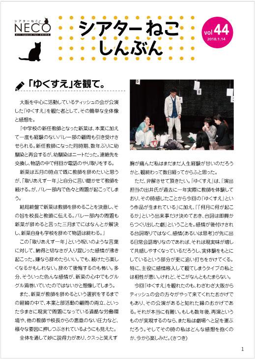 シアターねこ新聞VOL.44(01.14発行)