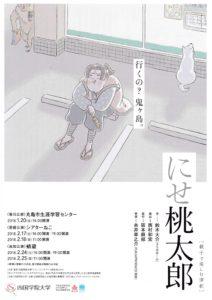 2/17,18(土日)四国学院大学 親子で楽しむ演劇「にせ桃太郎」