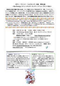 3/21(水・祝) Be-Energy ストレッチとオーセンティック ムーブメント松山