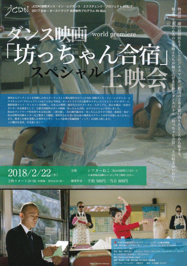 2回上映!2/22(木)19:00 / 20:00 World Premiere ダンス映画「坊っちゃん合宿」松山スペシャル上映会