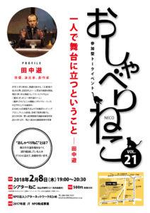 2/8(木)19:00 おしゃべりねこvol.21「一人で舞台に立つということ」田中遊