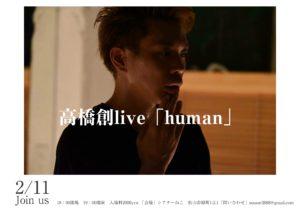 2/11(日)高橋創LIVE「human」