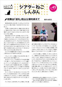 シアターねこ新聞VOL.45(02.16発行)