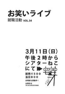 3/11(日)お笑いライブ「就職活動VOL.54」