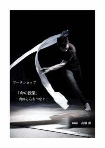 2/20(火)高橋創ワークショップ「命の授業-肉体と心をつなぐ-」