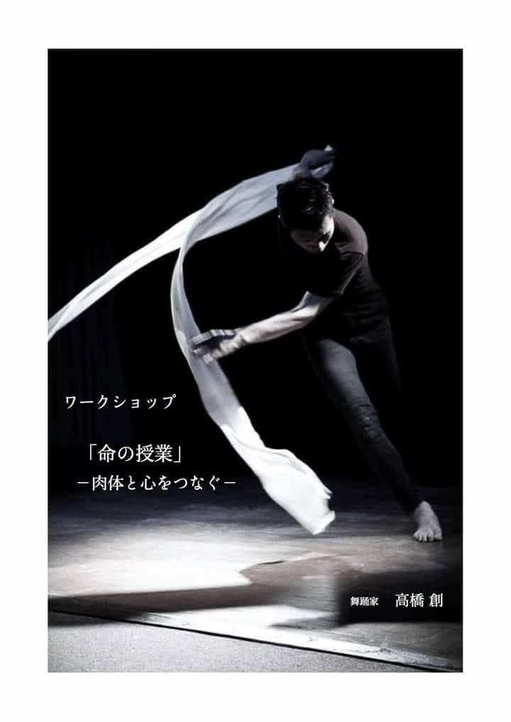 4/24(火)ピアノ生演奏でのダンスワークショップ 高橋創「命の授業」