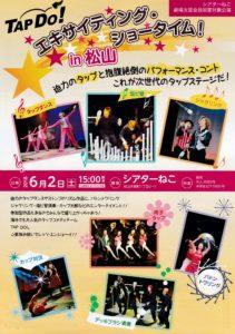 6/2(土)15:00~ TAP DO! ~エキサイティングショータイム!~ in 松山