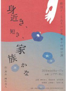6/14~17 劇団P・Sみそ汁定食第14回公演「身近き、短き、家族かな」