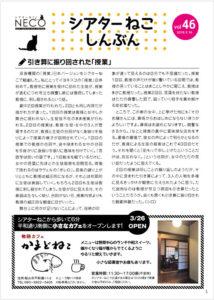 シアターねこ新聞VOL.46(03.16発行)