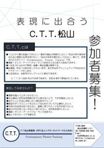 C.T.T.松山vol.22(9/22,23開催予定)参加者募集中! 8/3申込〆切