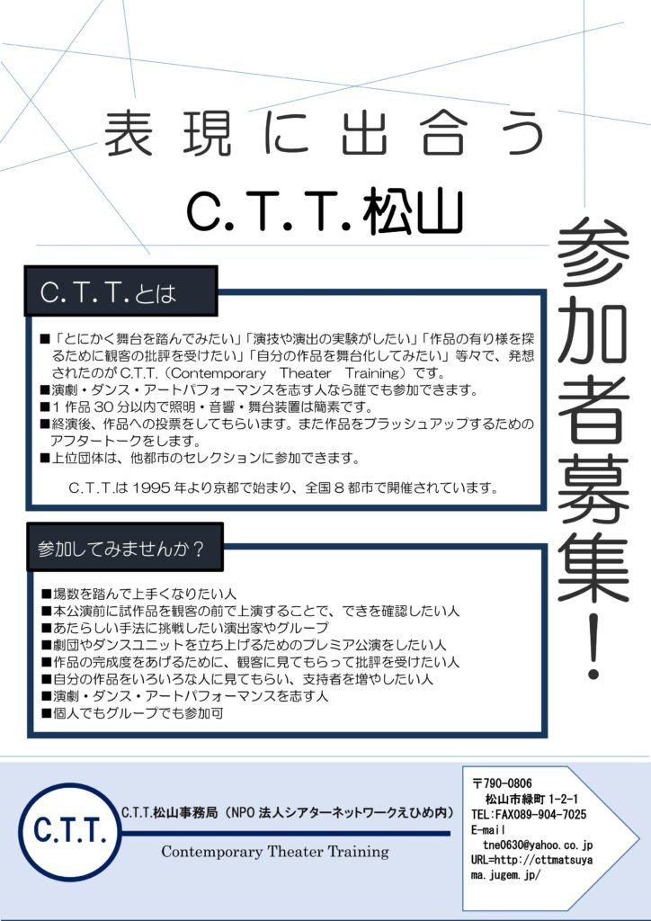C.T.T.松山vol.21(5/12,13開催予定)申込〆切ました