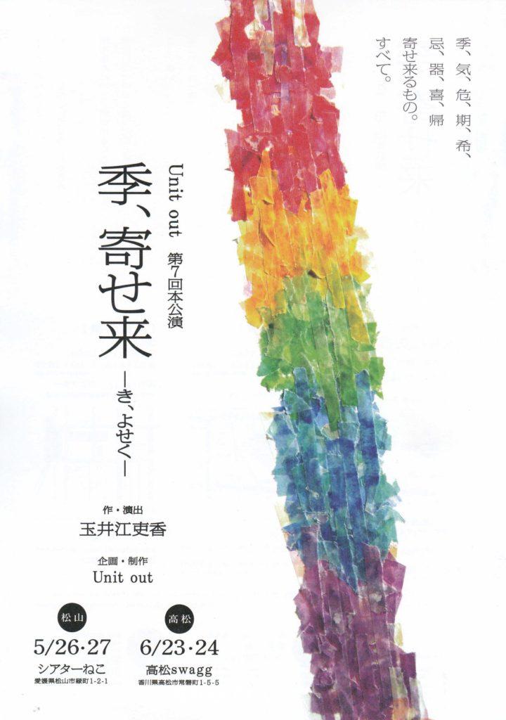 5/26,27(土日)unit out第7回本公演「季、寄せ来 ーき、よせくー」