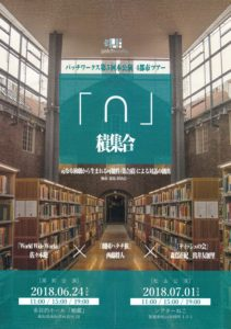 7/1(日)パッチワークス第5回公演「∩」(積集合)