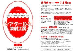 シアターねこ演劇工房 5月スタート!5/22オーディション