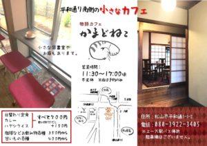 4/2物語カフェ かまどねこオープン