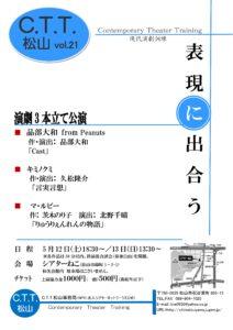 5/12,13(土日)C.T.T.松山vol.21