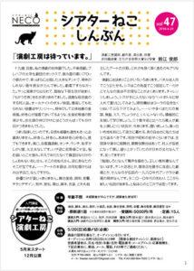 シアターねこ新聞VOL.47(04.21発行)