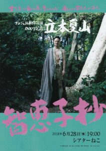 6/28(木)ひとり芝居プロジェクト新作公演 立本夏山 智恵子抄