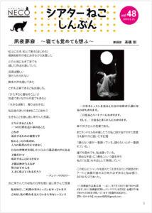 シアターねこ新聞VOL.48(05.25発行)