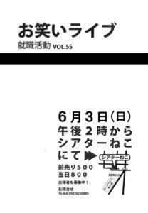 6/3(日)お笑いライブ「就職活動VOL.55」