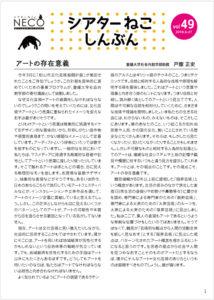 シアターねこ新聞VOL.49(06.27発行)