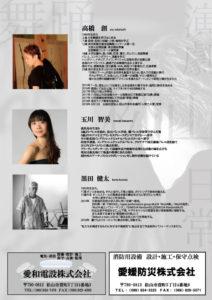 7/13(金)19:00 高橋創舞踊作品公演「幻」