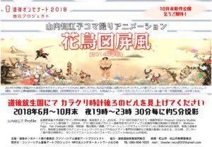 6月~10月末 山内知江子コマ撮りアニメ作品 道後放生園にて投影中