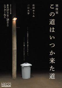 8/17,18 広田ゆうみ+二口大学 別役実「この道はいつか来た道」