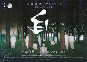 9/8,9(土日)双身機関・だるまど~る共同プロデュース公演「白-shira-」
