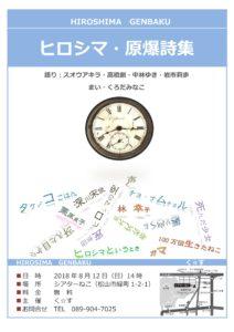 8/12(日)14:00開演 く☆す公演「ヒロシマ-原爆詩集-」 無料!