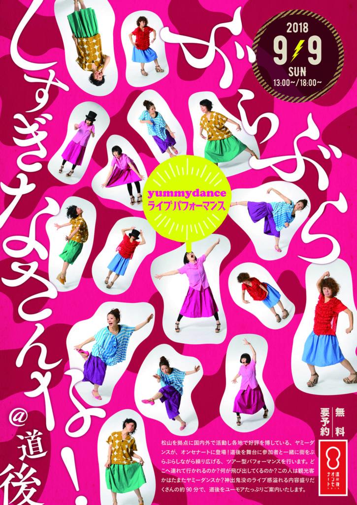 9/9(日)yummydance ライブパフォーマンス ぶらぶらしすぎなさんな!@道後 無料 13時中止 18時の開催は16時までに決定します。
