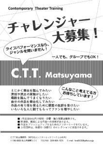 C.T.T.松山vol.22(12/22,23開催決定)チャレンジャー募集!(募集を締め切りました)