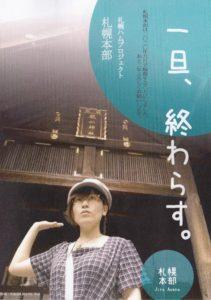 9/10札幌ハムプロジェクト全国縦断興行2018『そっちは苦い川だから』×『ボツ!東京くらげ男』