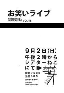 9/2(日)お笑いライブ「就職活動VOL.56」