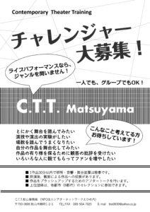 C.T.T.松山vol.22(9/22,23開催予定)チャレンジャー募集中! 申込〆切を8/15に延長!!!